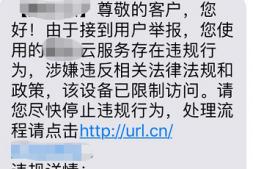 服务器被隔离!!http://www.webyunos.com/serverwanlee.html