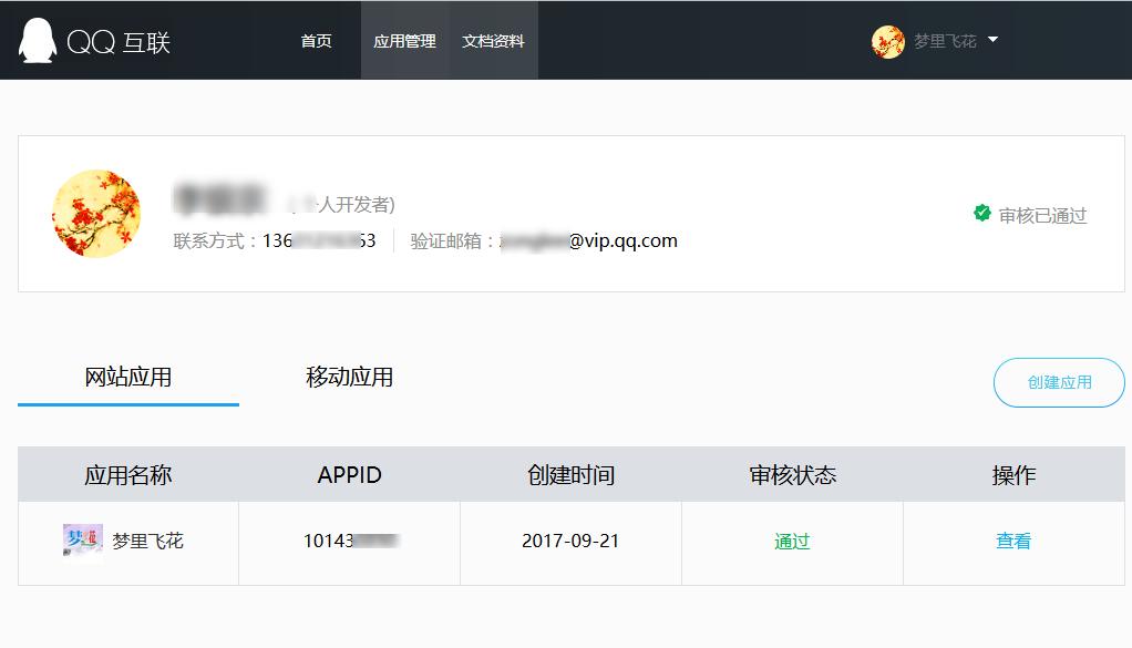 本站开启注册或 QQ 登陆或微博登陆功能,登陆后可写文章